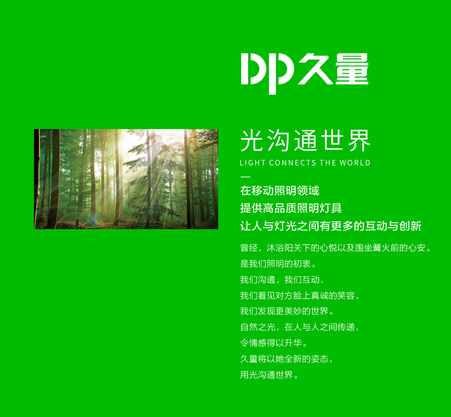 广东久量股份有限公司企业文化